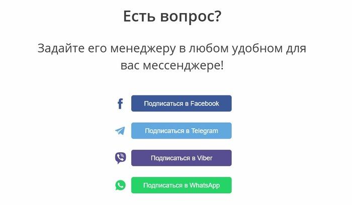 Бот направляет пользователя в удобный мессенджер