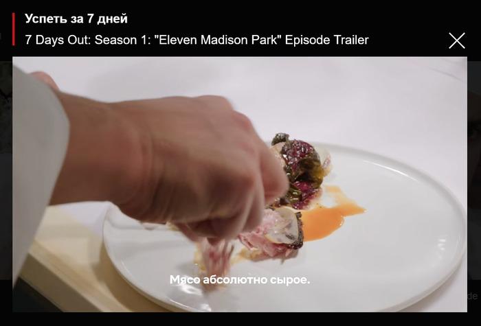 Стоп-кадр из эпизода передачи «7 Days Out», посвященной ресторану «Eleven Madison Park»