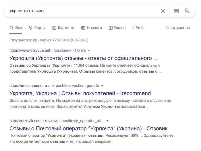 Сайты отзовики почти всегда занимают первое место по поисковому запросу «продукт/место/бренд» + «отзыв»