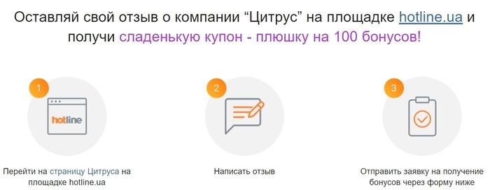 Интернет-магазин техники Цитрус предлагает покупателям написать отзыв взамен на бонус