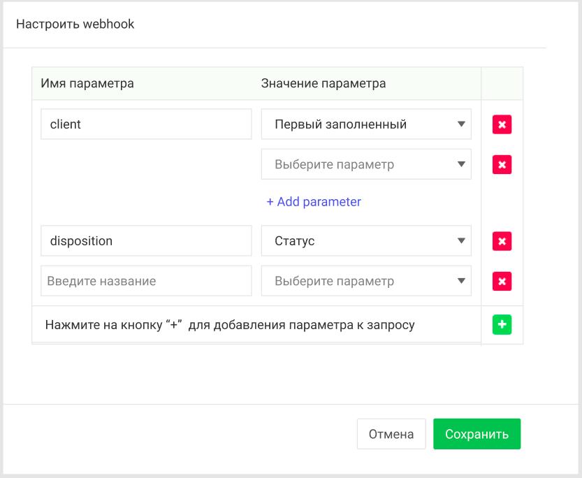 Мы добавили такую возможность, чтобы передавать события по звонку в Google Analytics 4.