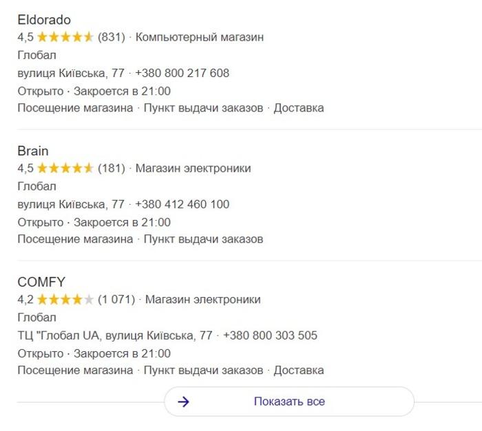 Рейтинг магазинов виден в результатах выдачи