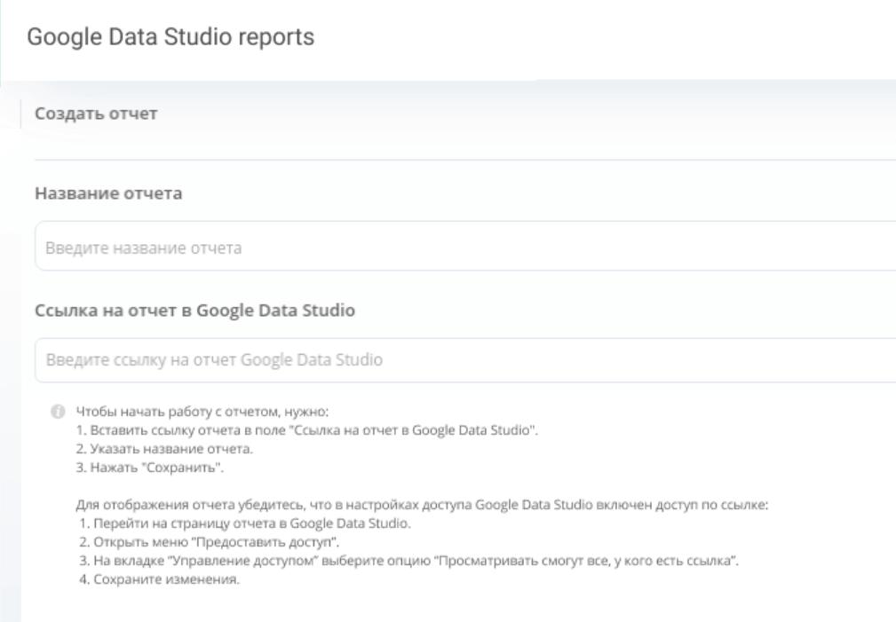 Добавление отчета из Google Data Studio
