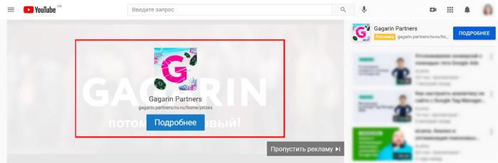 TrueView for Action, YouTube реклама для конверсий