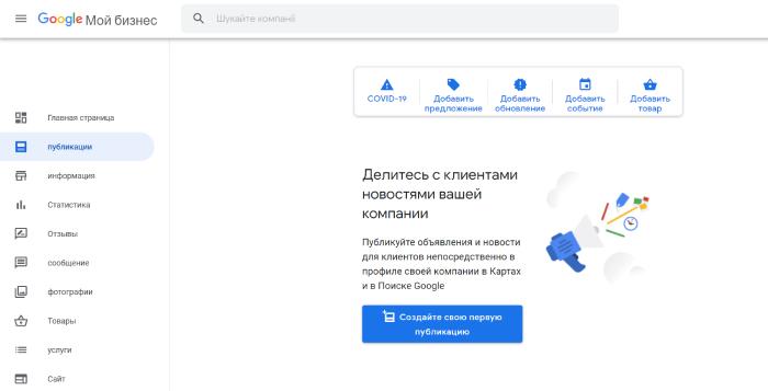 Создание публикаций в Google Мой бизнес