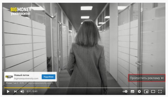 In-Stream с возможностью пропуска, реклама на Ютуб