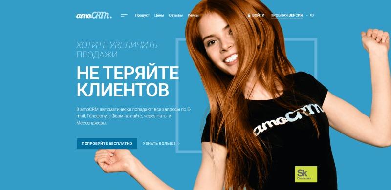 Сайт amoCRM