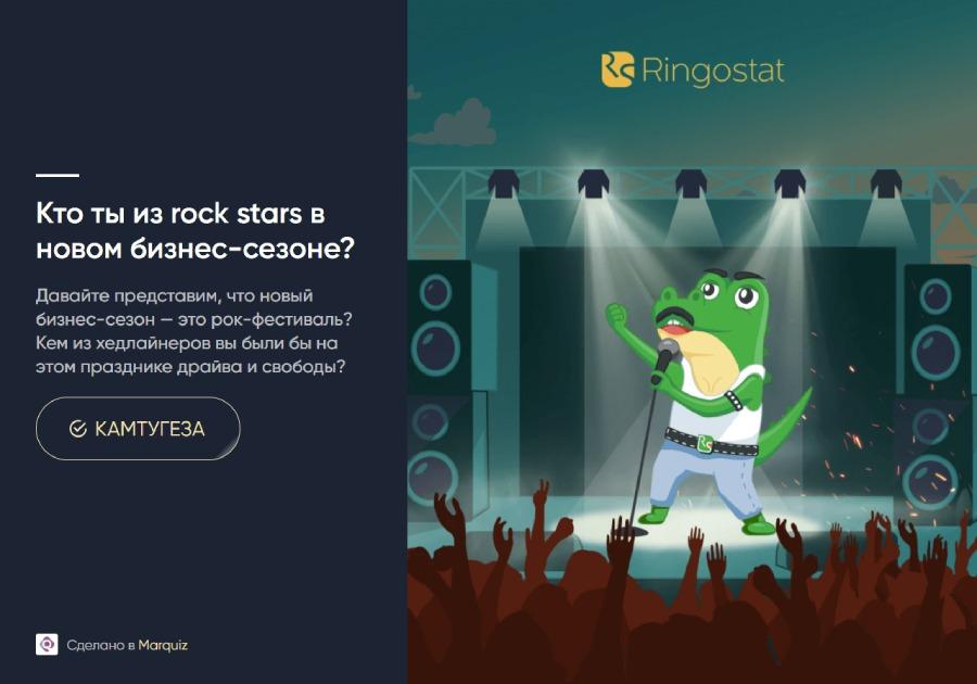 Пример теста Ringostat «Кто ты из rock stars в новом бизнес-сезоне?», созданного на платформе Marquiz