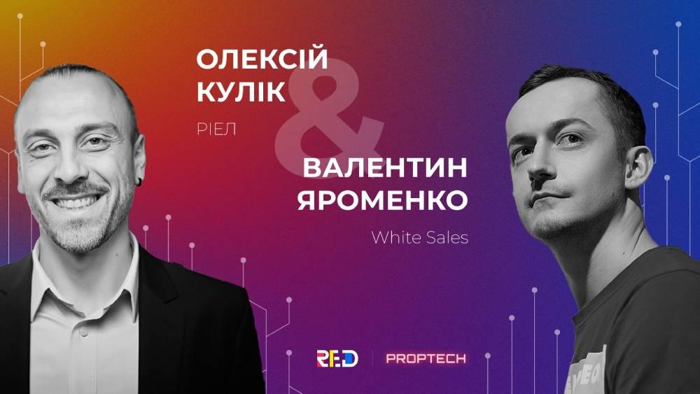 Диджитализация продаж в Украине