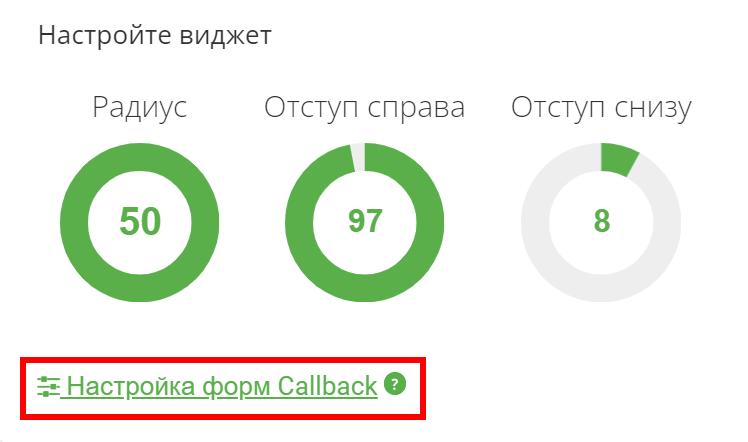 Настройки форм Callback
