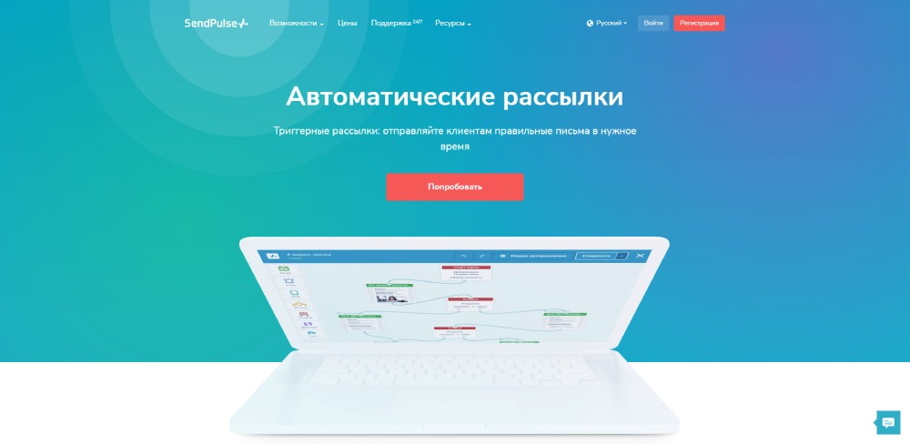 Сайт SendPulse