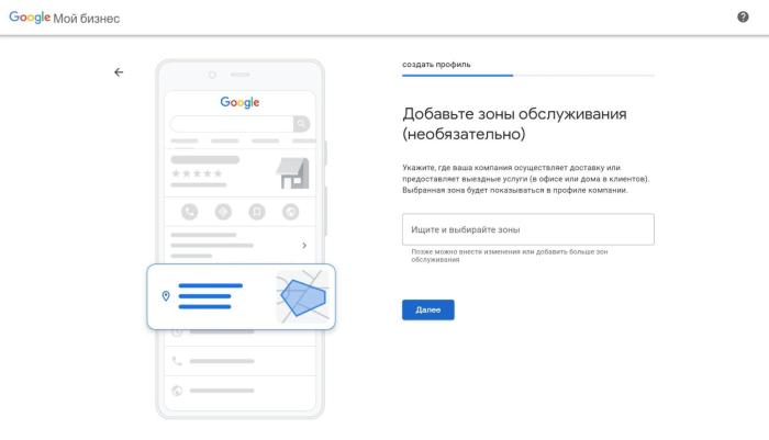 Создание карточки заведения в Google Мой бизнес