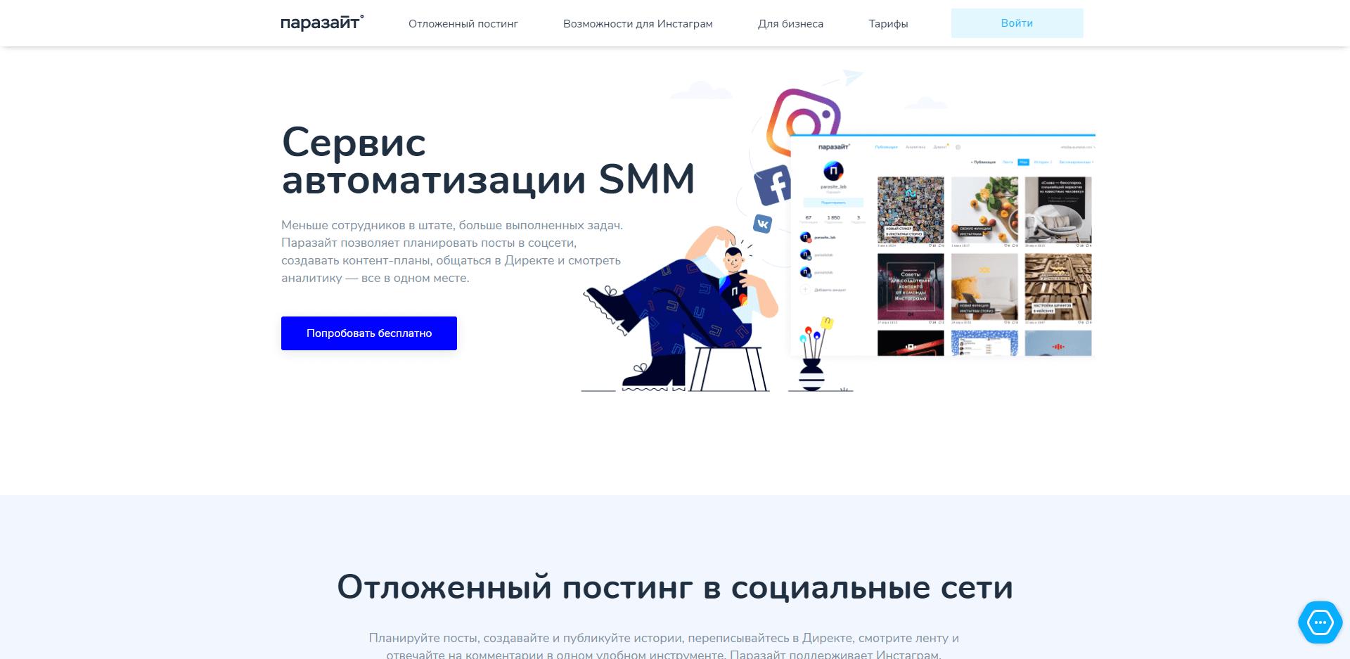Сайт «Паразайт»