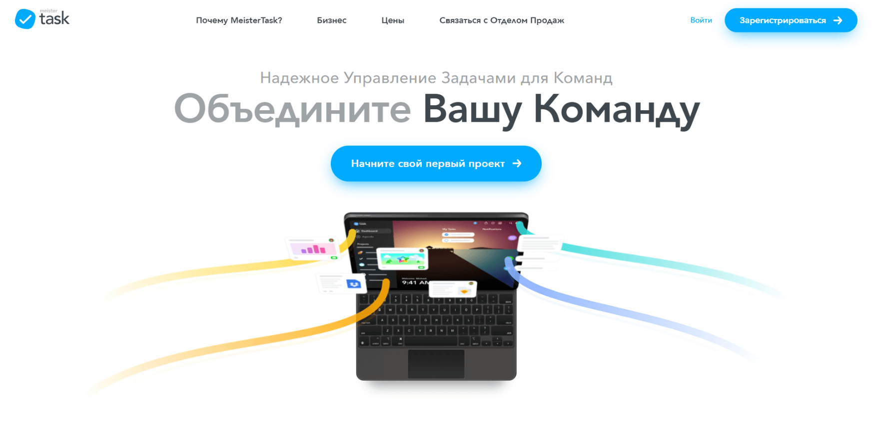 Сайт MeisterTask