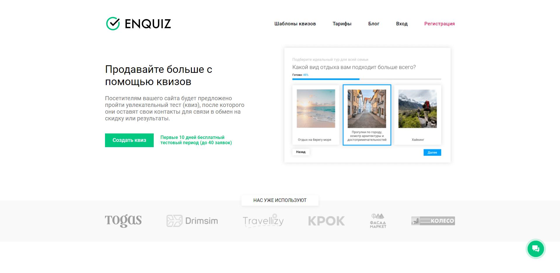 Сайт Enquiz