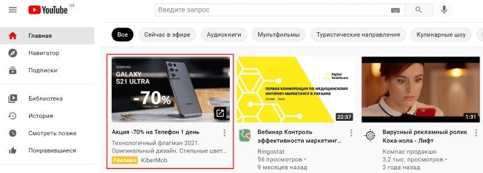 рекламный баннер на YouTube, как разместить баннер на ютуб