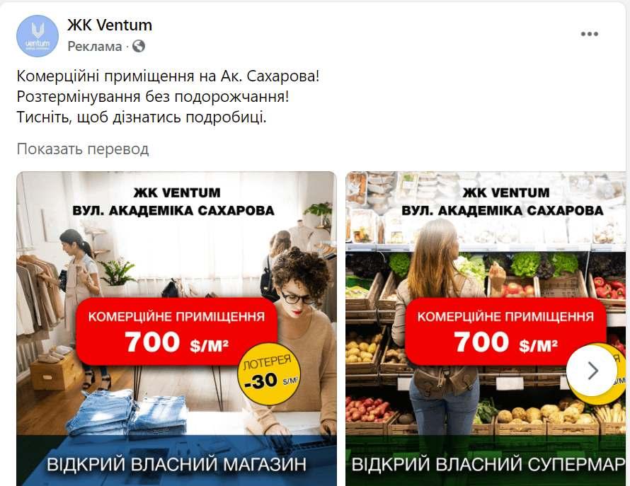 кампании в Facebook и Instagram