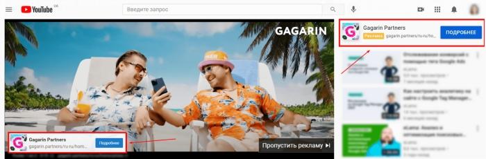 Пример видео рекламы формата TrueView for Action