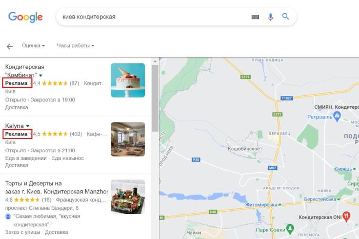 Реклама в Google Мой бизнес