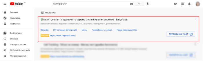 контекстная реклама на YouTube, текст реклама на YouTube, контекстные объявления на ютуб, показ контекстной рекламы в YouTube