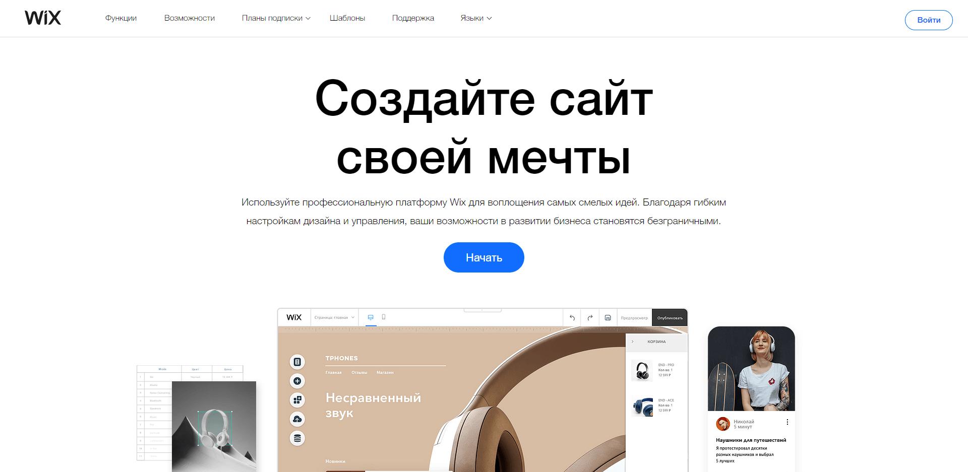 Сайт Wix