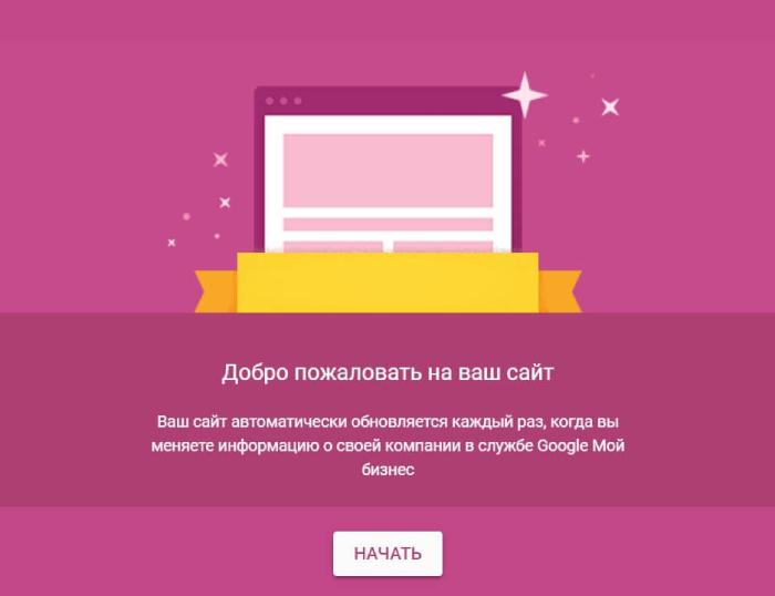 Создание сайта в Google Мой Бизнес