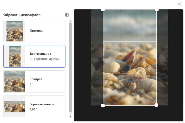 обрезка фото, выбор формата, формат показа рекламы, реклама в Stories