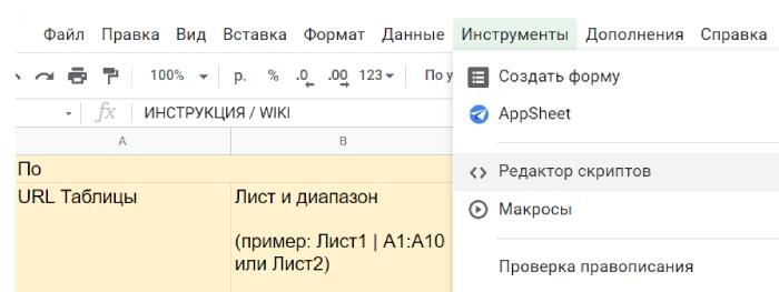 бот-отправлятор, скрипт, настройка бота, google таблицы, отправка файлов в Telegram